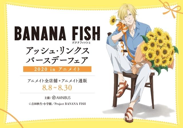 BANANA FISH-1