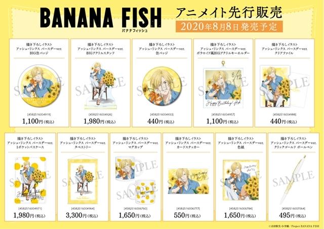 BANANA FISH-2