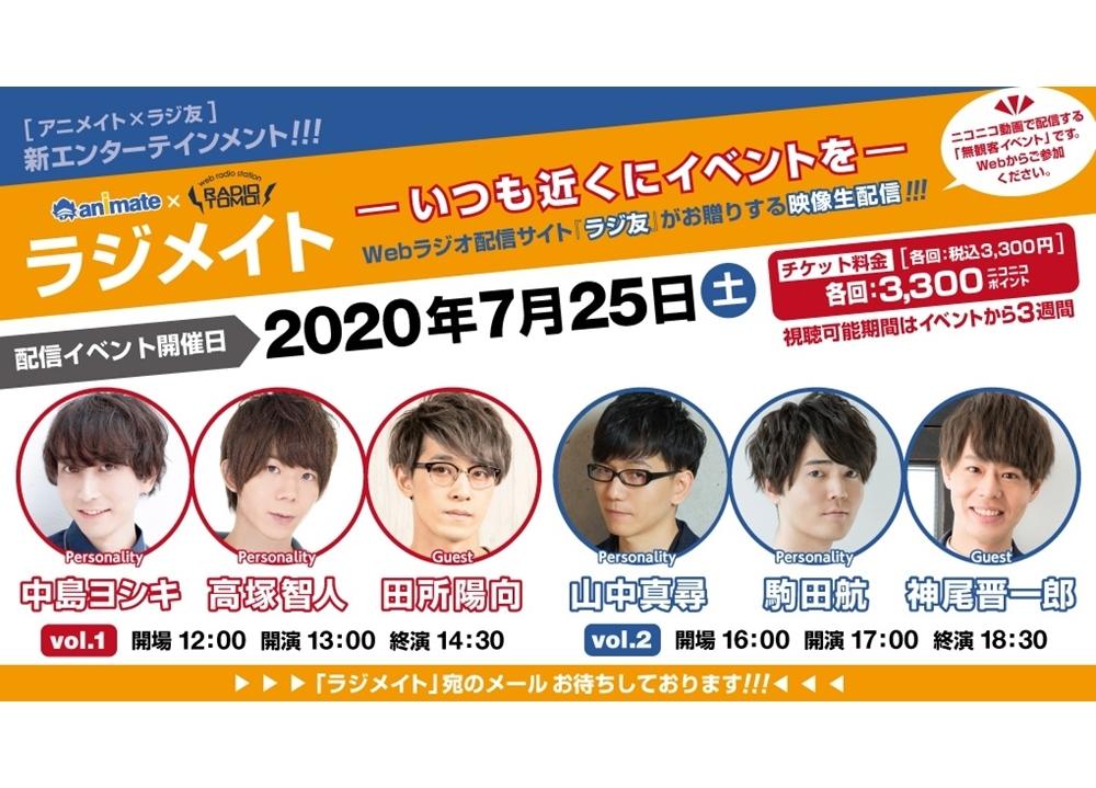 人気男性声優陣による無観客イベント「ラジメイト」が7/25開催