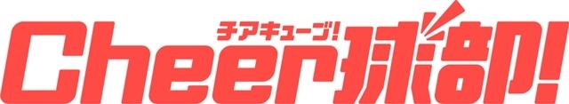 Cheer球部!(チアキューブ!)-2