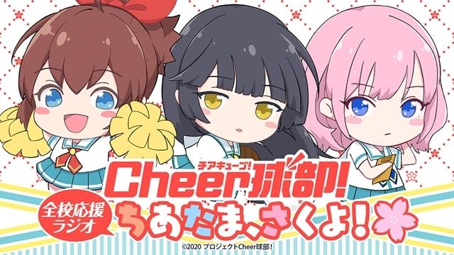 Cheer球部!(チアキューブ!)-14