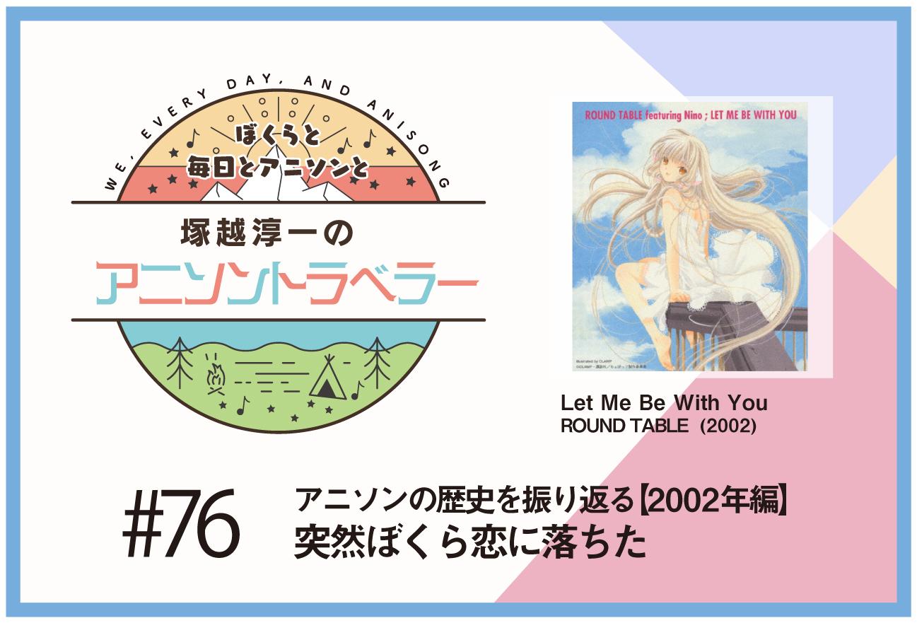 【アニソンの歴史2002年編】『ちょびっツ』ROUND TABLE featuring Nino「Let Me Be With You」