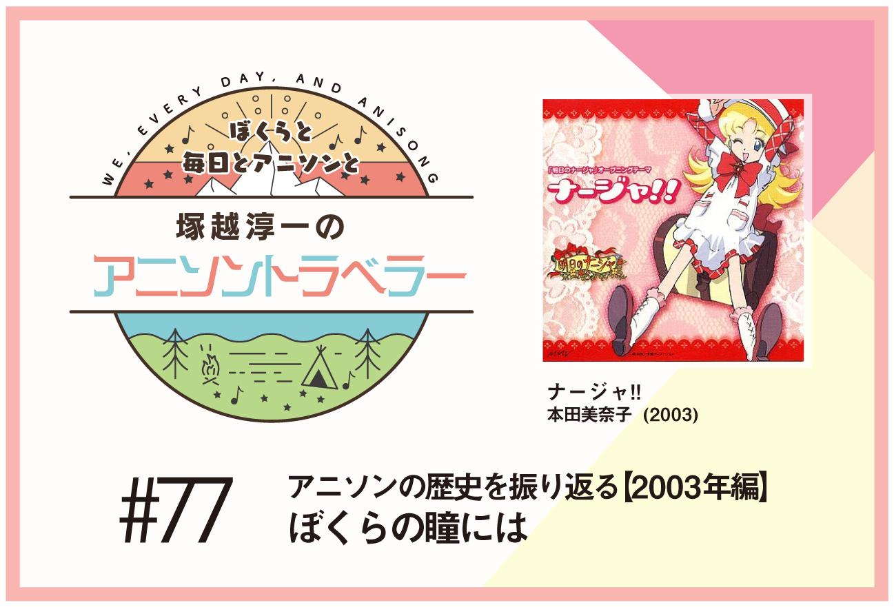 【アニソンの歴史2003年編】『明日のナージャ』本田美奈子「ナージャ!!」