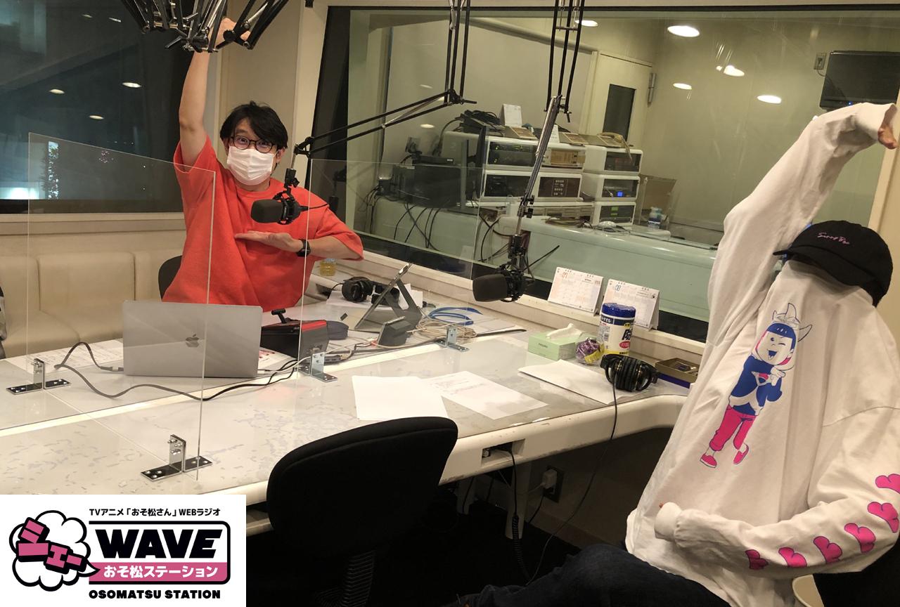 『シェーWAVE おそ松ステーション』7/10生放送回のアーカイブが配信スタート!
