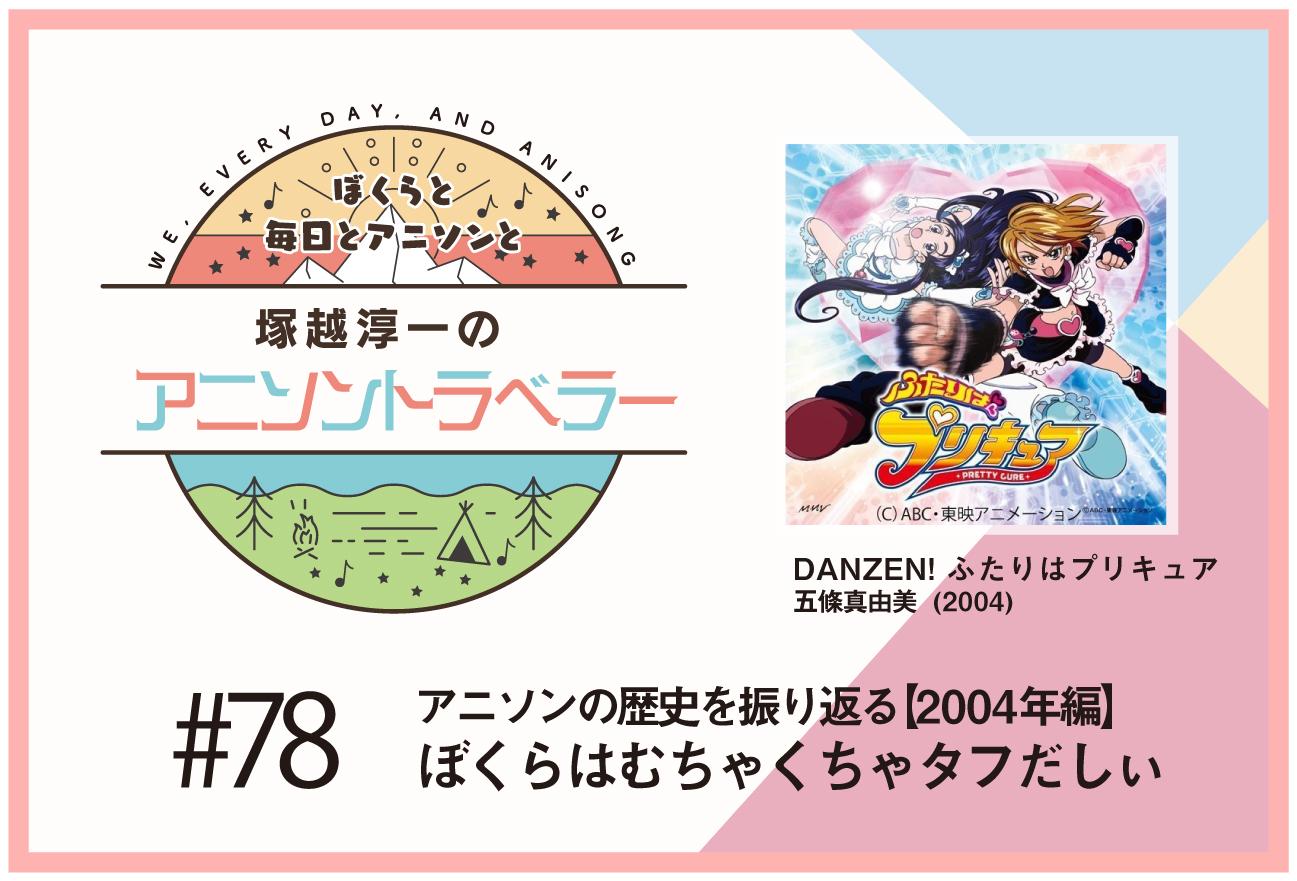 【アニソンの歴史2004年編】『ふたりはプリキュア』五條真由美「DANZEN! ふたりはプリキュア」