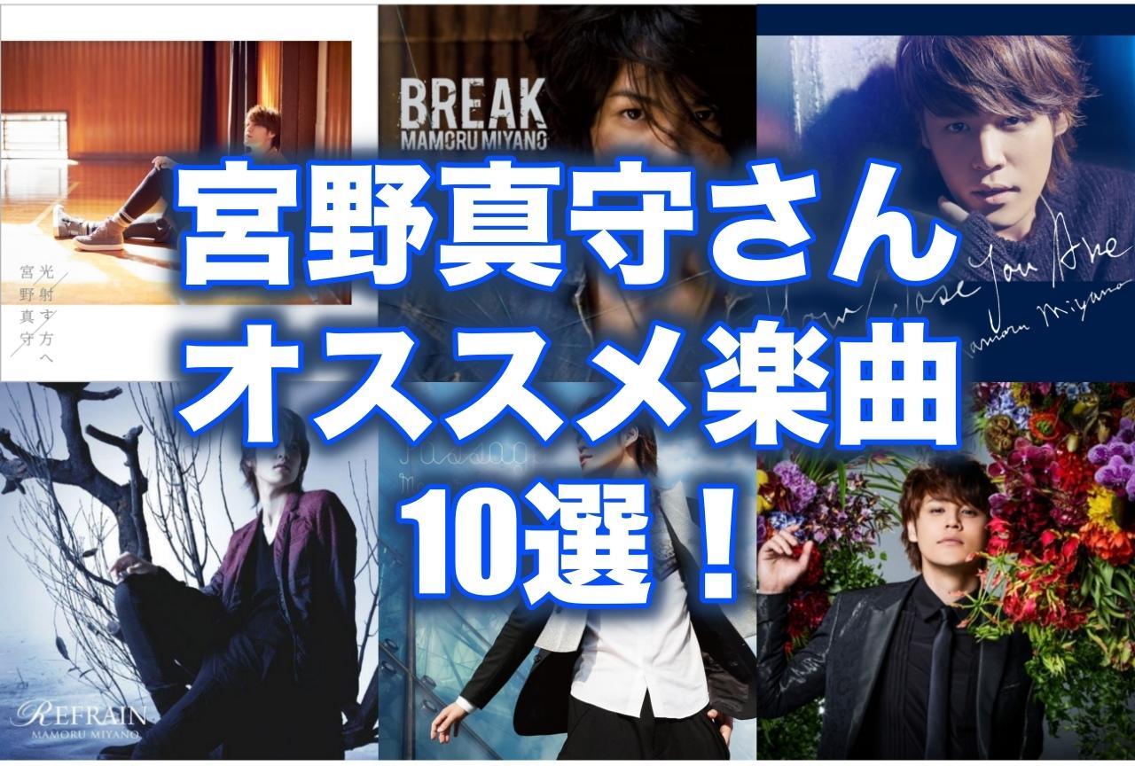 声優・宮野真守オススメ楽曲10曲をピックアップ!