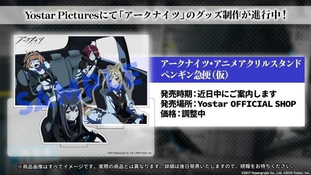 アプリ『アークナイツ』公式生放送「ドクター、ハーフアニバーサリーですよ。」スペシャル! ゲーム内最新情報のほか Yostar Pictures にてグッズ制作が進行中!