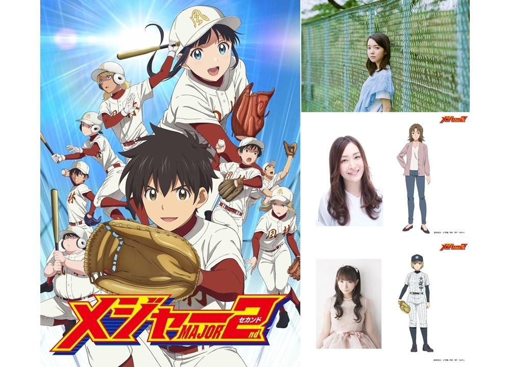 『メジャーセカンド』第2シリーズ、上白石萌音が新OP担当、追加声優に植田佳奈・堀江由衣