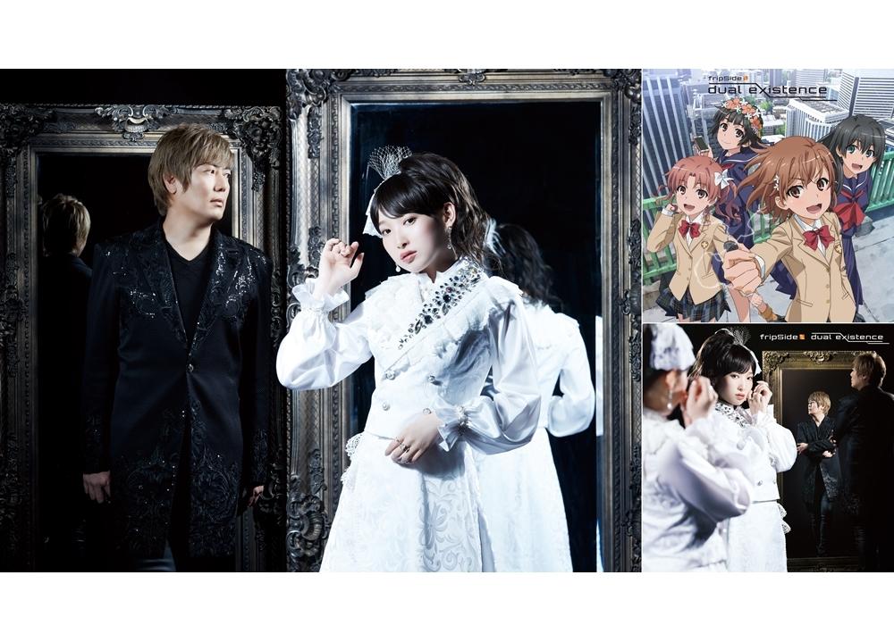 fripSideが歌う『超電磁砲T』天賦夢路(ドリームランカー)編OPテーマnoMV公開!