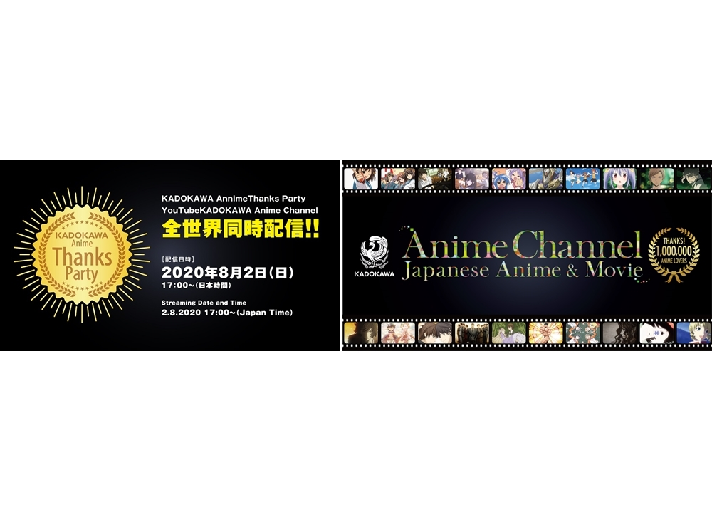 「KADOKAWA Anime Thanks Party」ライブ追加出演者・バラエティパート詳細も発表