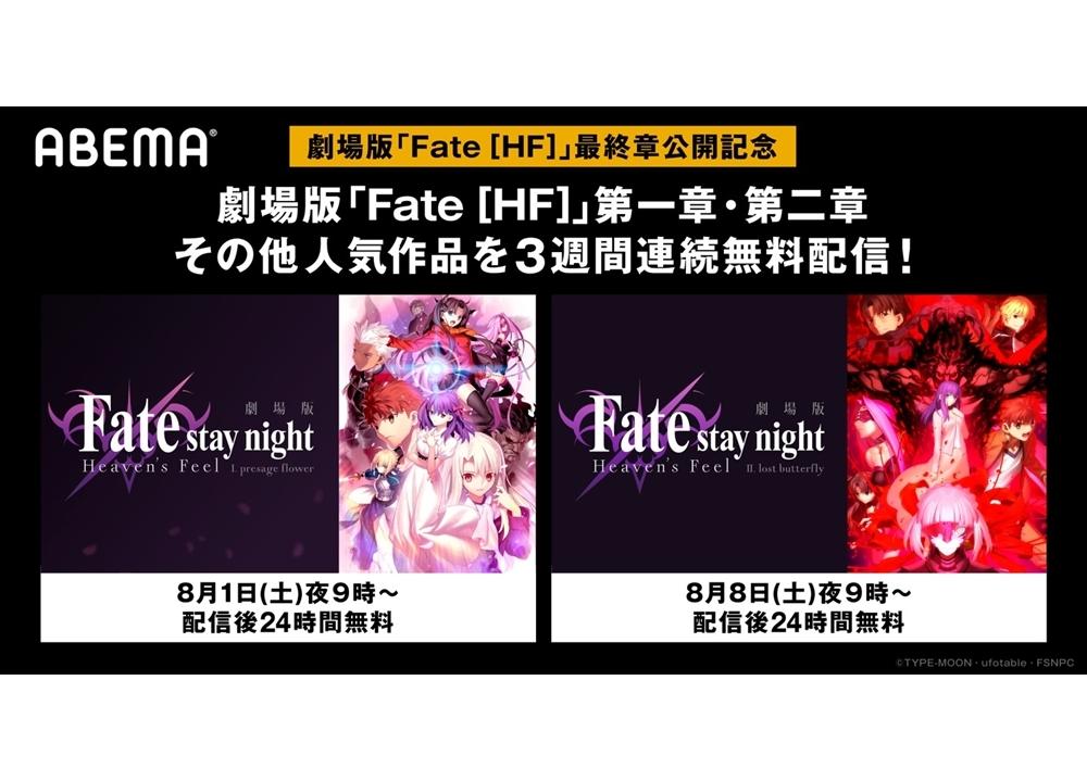 『劇場版「Fate/stay night [HF」』第1・2章がABEMAで無料配信決定!