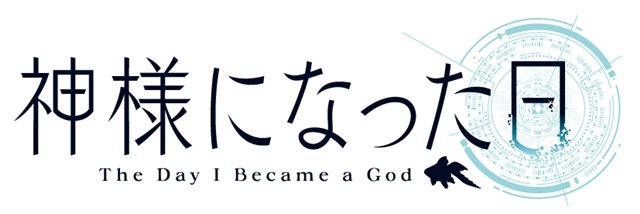 神様になった日-2