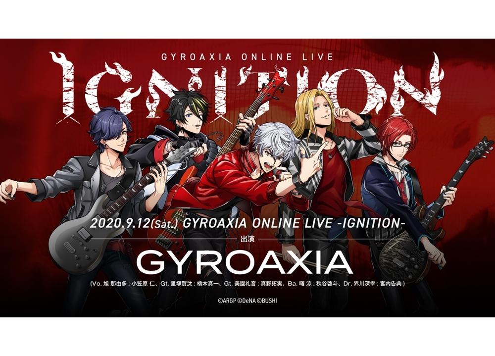 「ARGONAVIS from BanG Dream!」GYROAXIAによる初のワンマンライブが9/12開催決定!