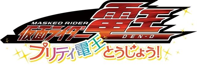 仮面ライダー電王-3