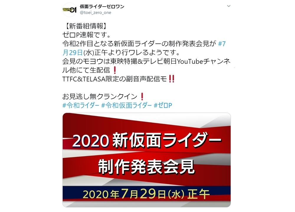 新仮面ライダーの制作発表会見が、7月29日(水)開催決定!