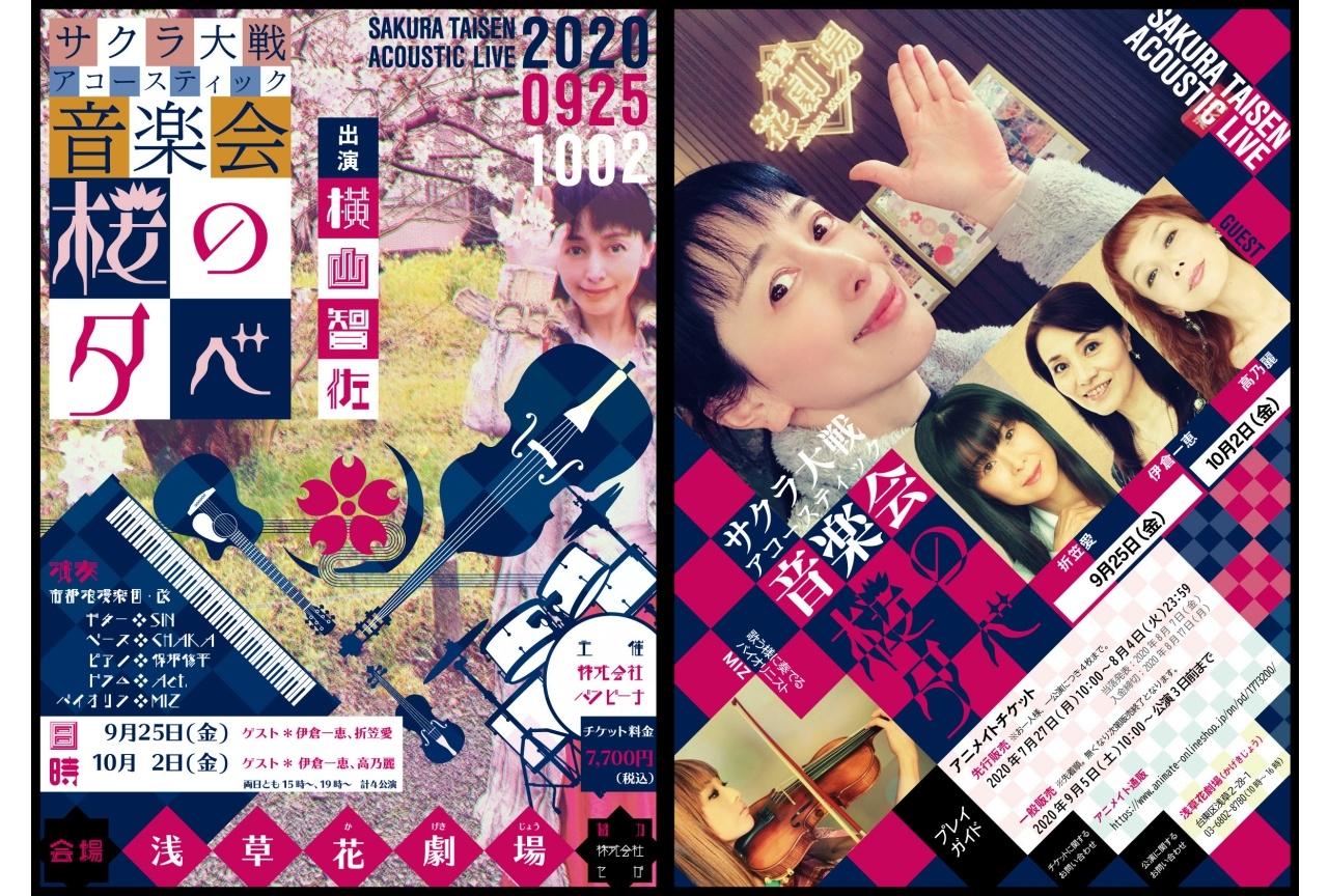 横山智佐さん他出演「サクラ大戦アコースティック音楽会・桜の夕べ」チケット先行受付中!