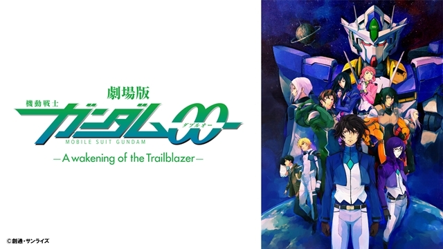 YouTubeチャンネル「ガンダムチャンネル」1周年記念! 劇場版『機動戦士ガンダム00-A wakening of the Trailblazer-』が限定配信-2