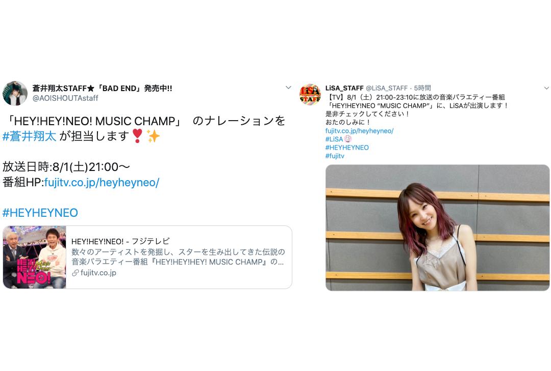 LiSAがダウンタウンMCの音楽番組に出演!蒼井翔太がナレーション担当