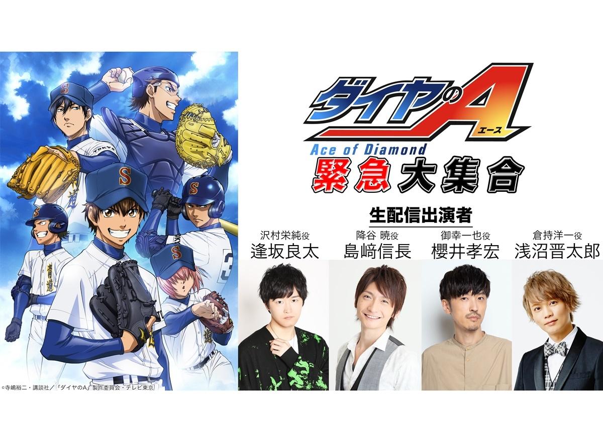 『ダイヤのA』視聴者参加型オリジナル番組に逢坂良太ら声優陣出演