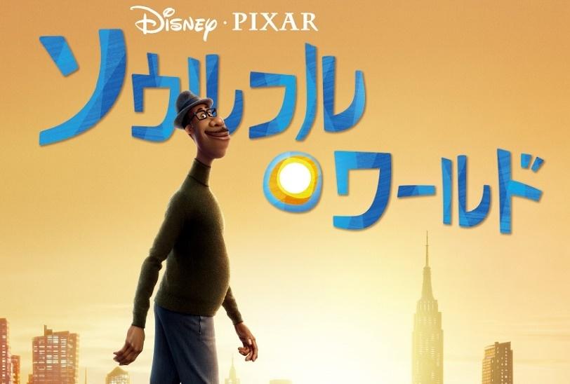 ディズニー&ピクサーのアニメ映画『ソウルフル・ワールド』本予告解禁