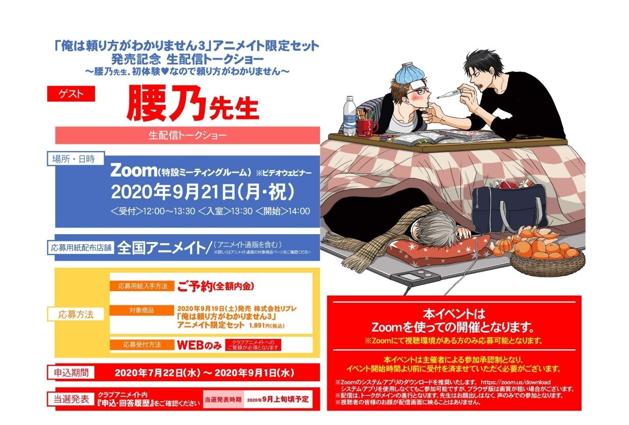漫画『俺は頼り方がわかりません3』腰乃先生トークショーを開催!