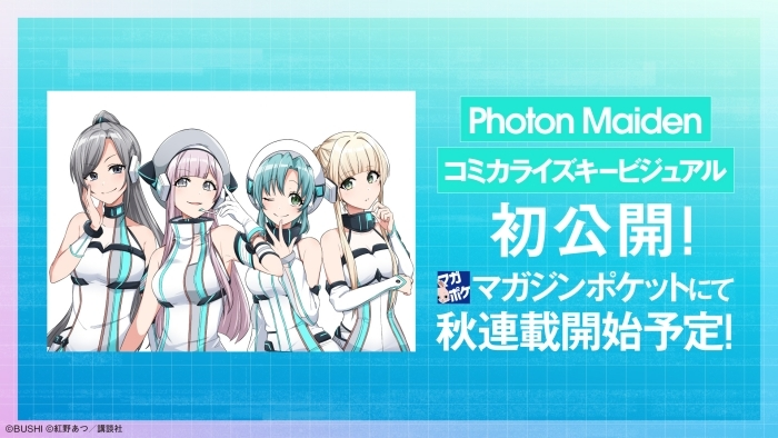 秋アニメ『D4DJ First Mix』のキービジュアルを公開! Photon Maidenをフィーチャーしたコミカライズも登場