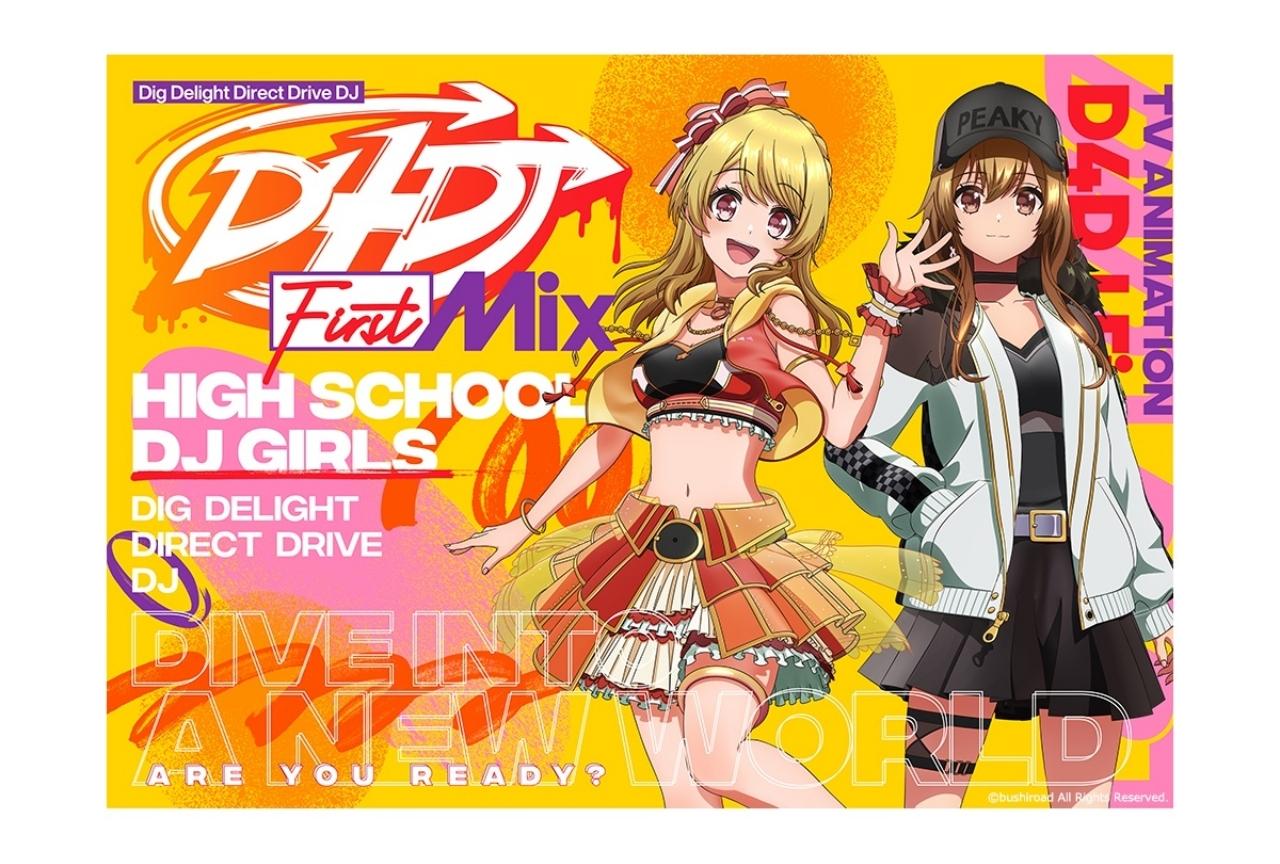 秋アニメ『D4DJ First Mix』キービジュアル公開!