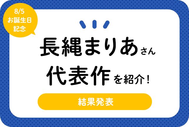 声優・長縄まりあさん、アニメキャラクター代表作まとめ(2020年版)
