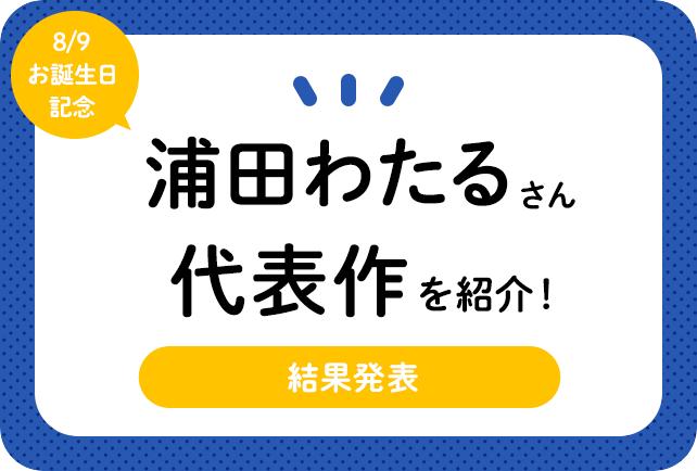 声優・浦田わたるさん、アニメキャラクター代表作まとめ(2020年版)