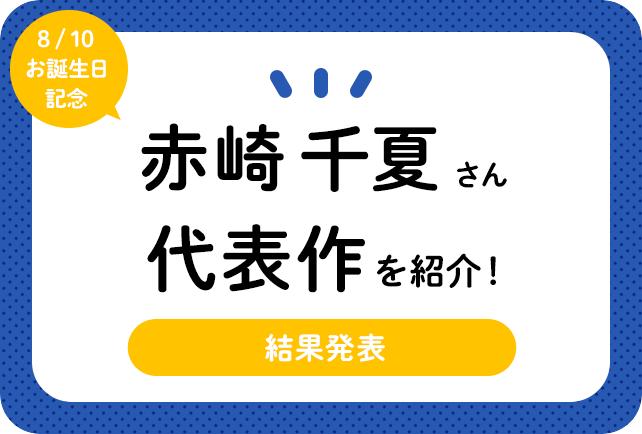 声優・赤﨑千夏さん、アニメキャラクター代表作まとめ(2020年版)