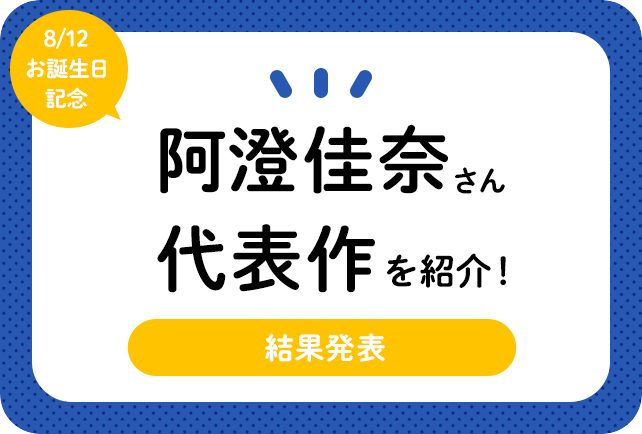 声優・阿澄佳奈さん、アニメキャラクター代表作まとめ(2020年版)