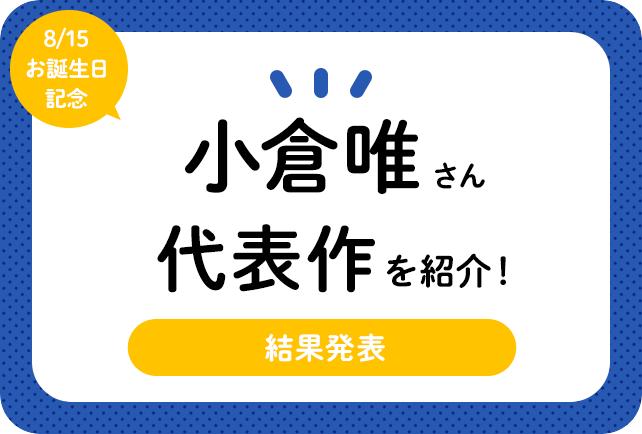 声優・小倉唯さん、アニメキャラクター代表作まとめ(2020年版)