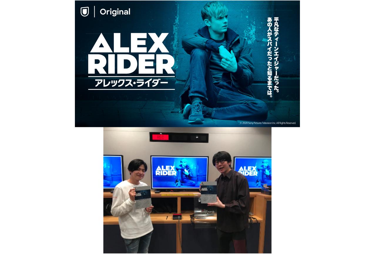 花江夏樹&下野紘、ドラマ『アレックス・ライダー』吹替版声優として出演