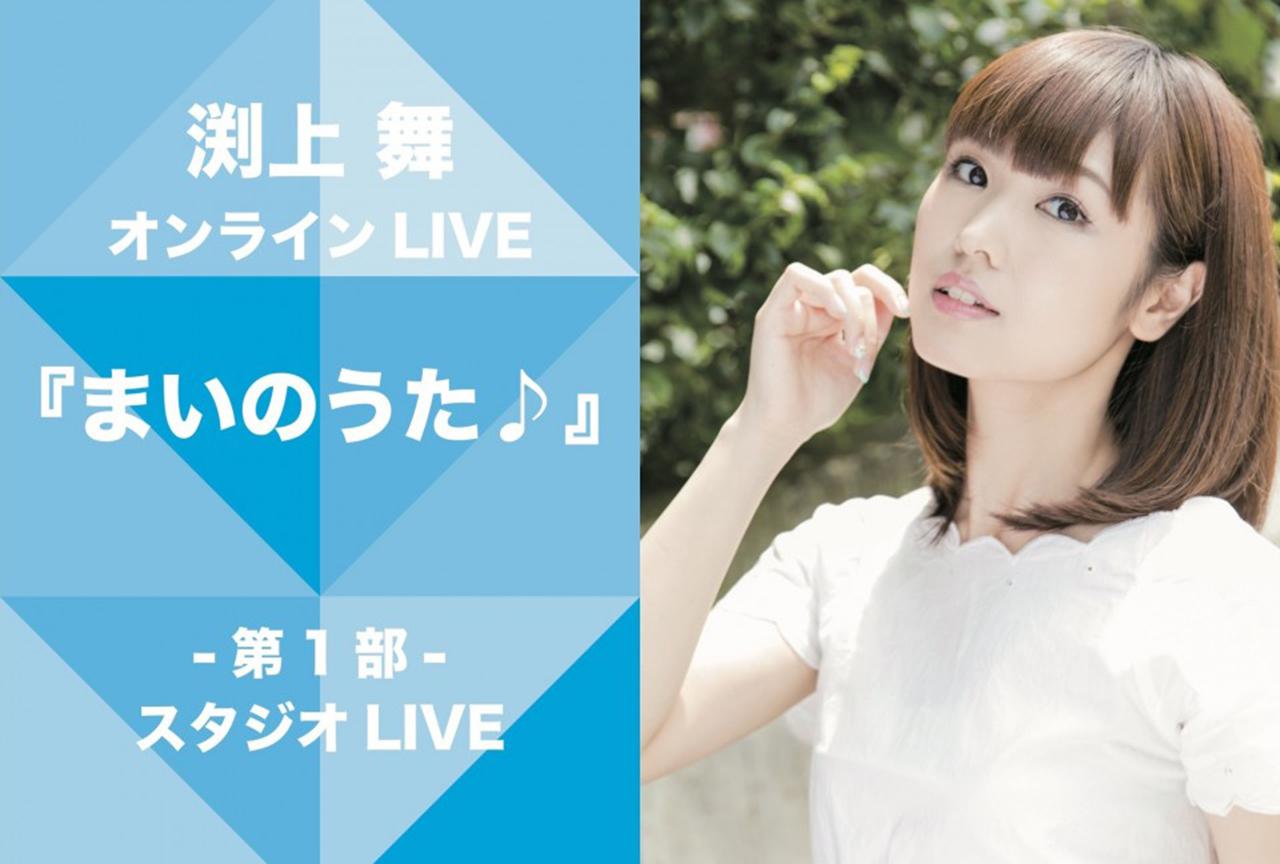 声優・渕上舞初のオンラインライブが開催。直筆メッセージが到着