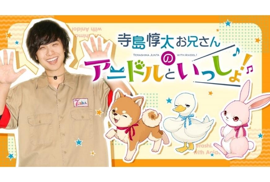 『寺島惇太お兄さんのアニドルといっしょ!』DVDシリーズ予約受付中