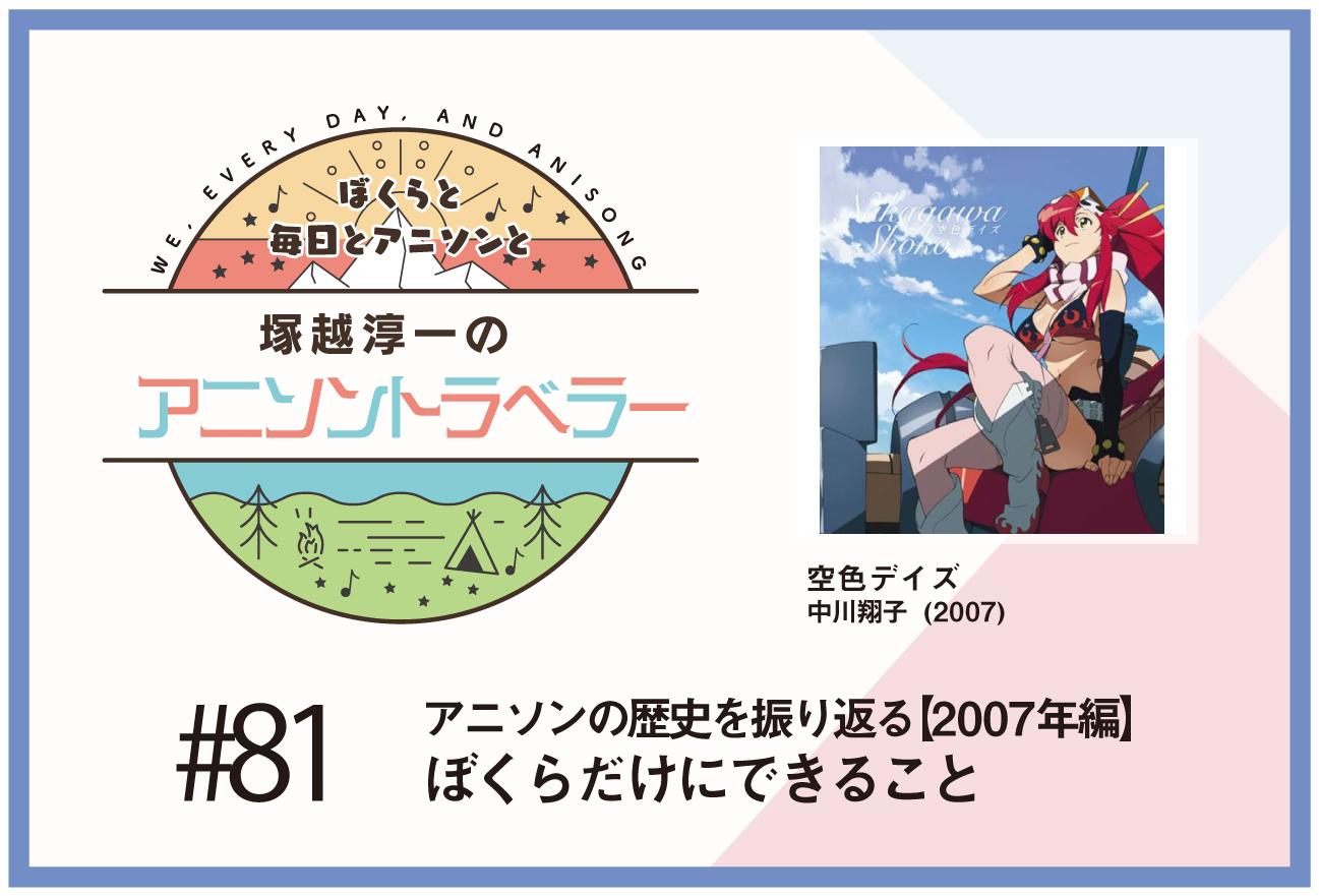 【アニソンの歴史2007年編】『天元突破グレンラガン』中川翔子「空色デイズ」