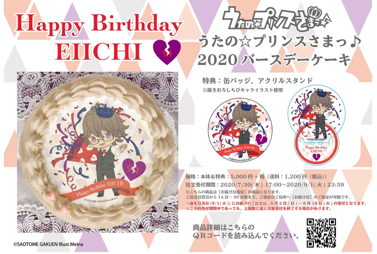 『うたプリ』鳳 瑛一 バースデーケーキ2020 アニメイト通販限定販売