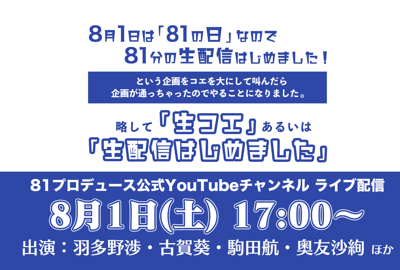 81プロデュースが8月1日に初のYouTubeライブ配信を開催!