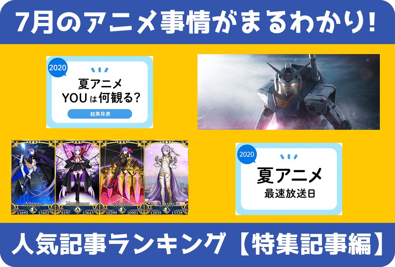 【2020年7月版】人気記事ランキング(企画・特集記事編)