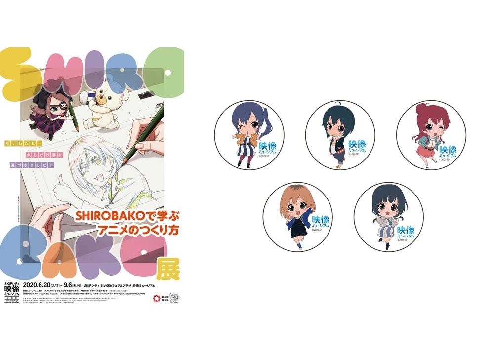 企画展『SHIROBAKO展』8/4から劇場版中心に展示入れ替え!