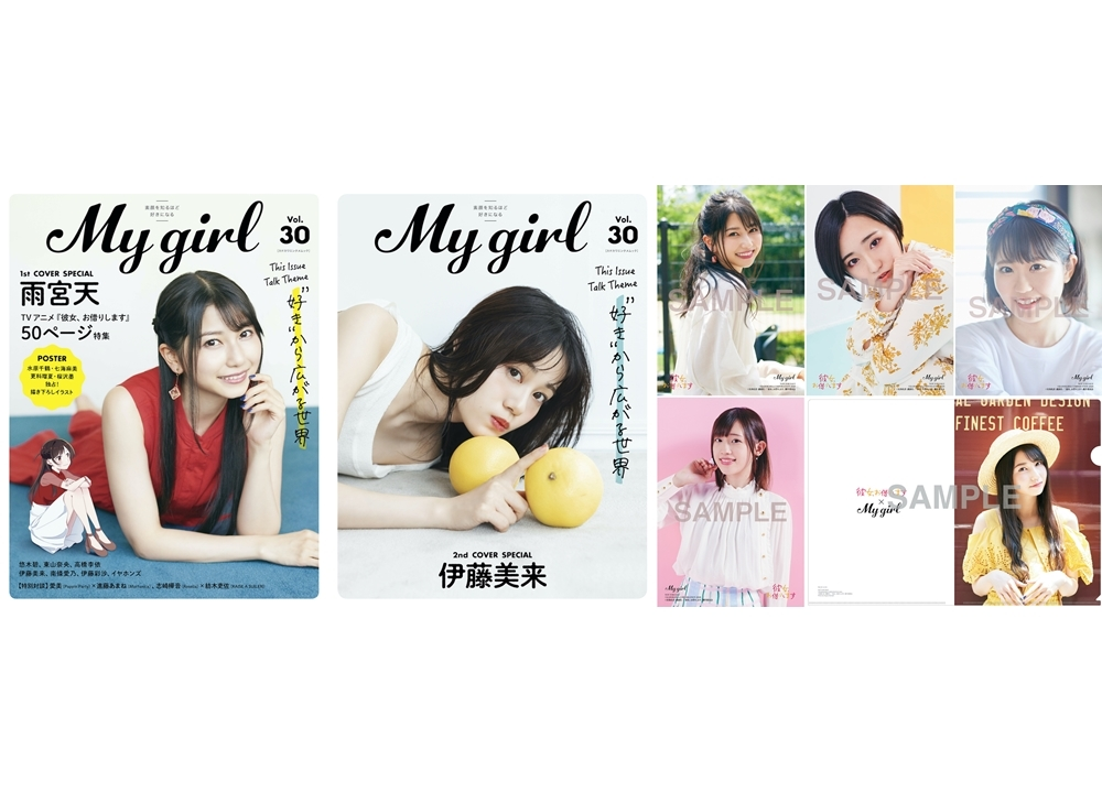 声優・雨宮天表紙で最新号「My Girl vol.30」が8/3発売!