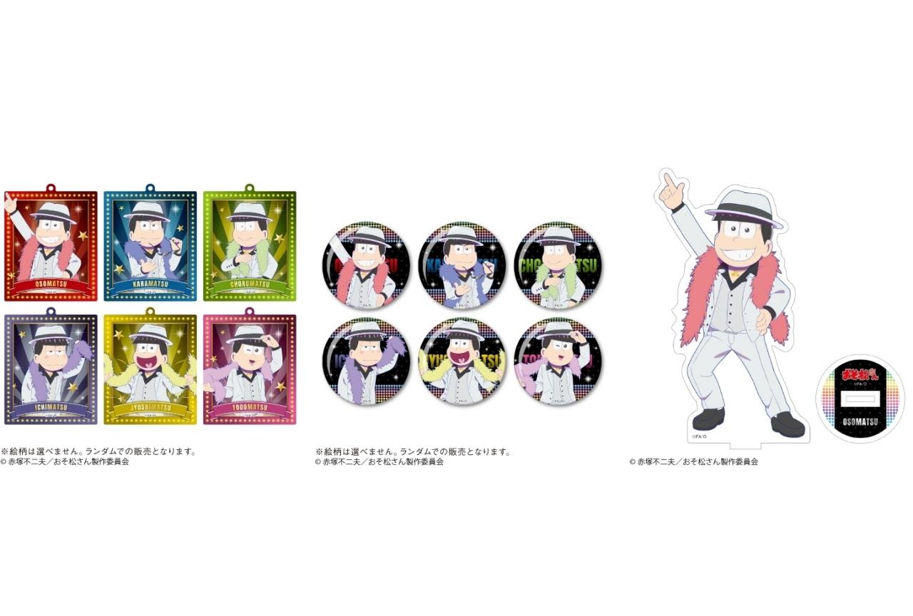 アニメ『おそ松さん』×「カラオケの鉄人」コラボ開催!8月5日よりグッズ予約受付開始