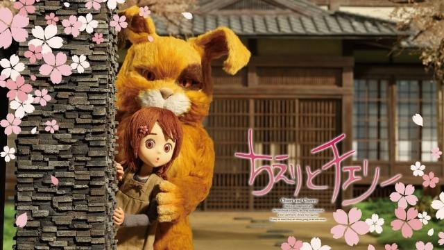高森奈津美さん、星野源さんが主演声優を務めたパペットアニメ映画『ちえりとチェリー』が8月1日より各種サービスで配信決定!-1