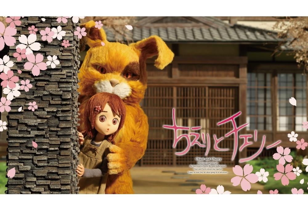 高森奈津美、星野源が主演声優のアニメ映画『ちえりとチェリー』配信決定