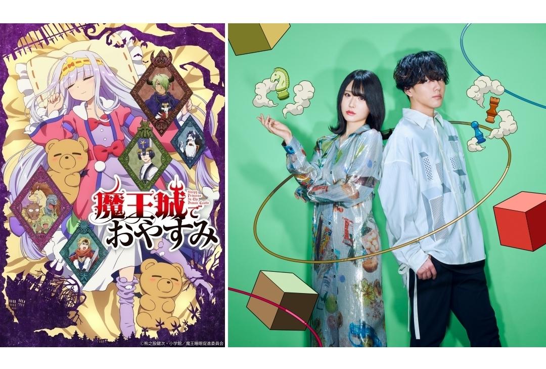 秋アニメ『魔王城でおやすみ』ORESAMAがED主題歌を担当