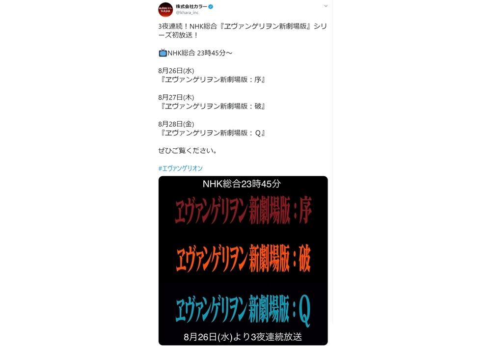 『ヱヴァンゲリヲン新劇場版』シリーズ3作品、NHK総合で初放送!
