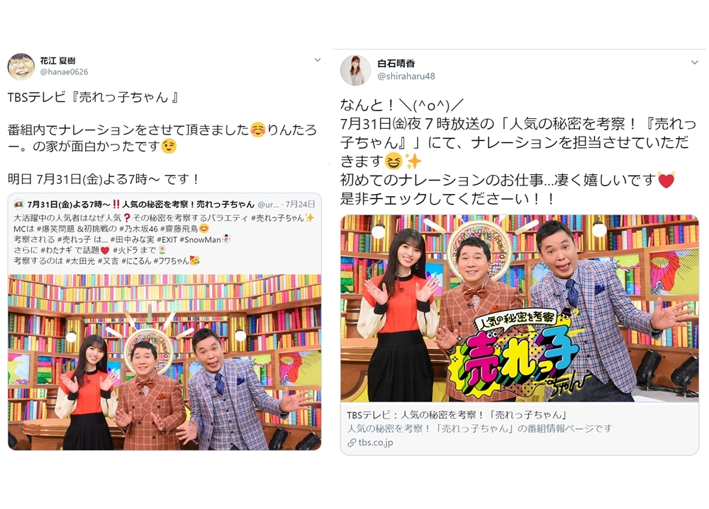 声優・花江夏樹と白石晴香が、7/31『人気の秘密を考察!売れっ子ちゃん』でナレーションを担当!