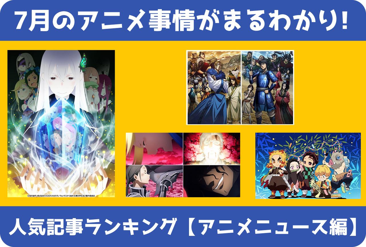 【2020年7月版】人気記事ランキング(アニメニュース編)