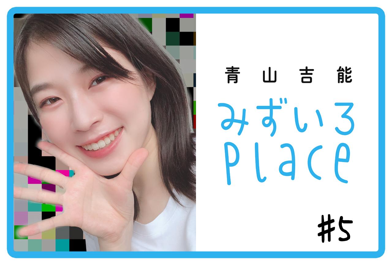 2020年8月前半の総括(熊本)|青山吉能『みずいろPlace』#5