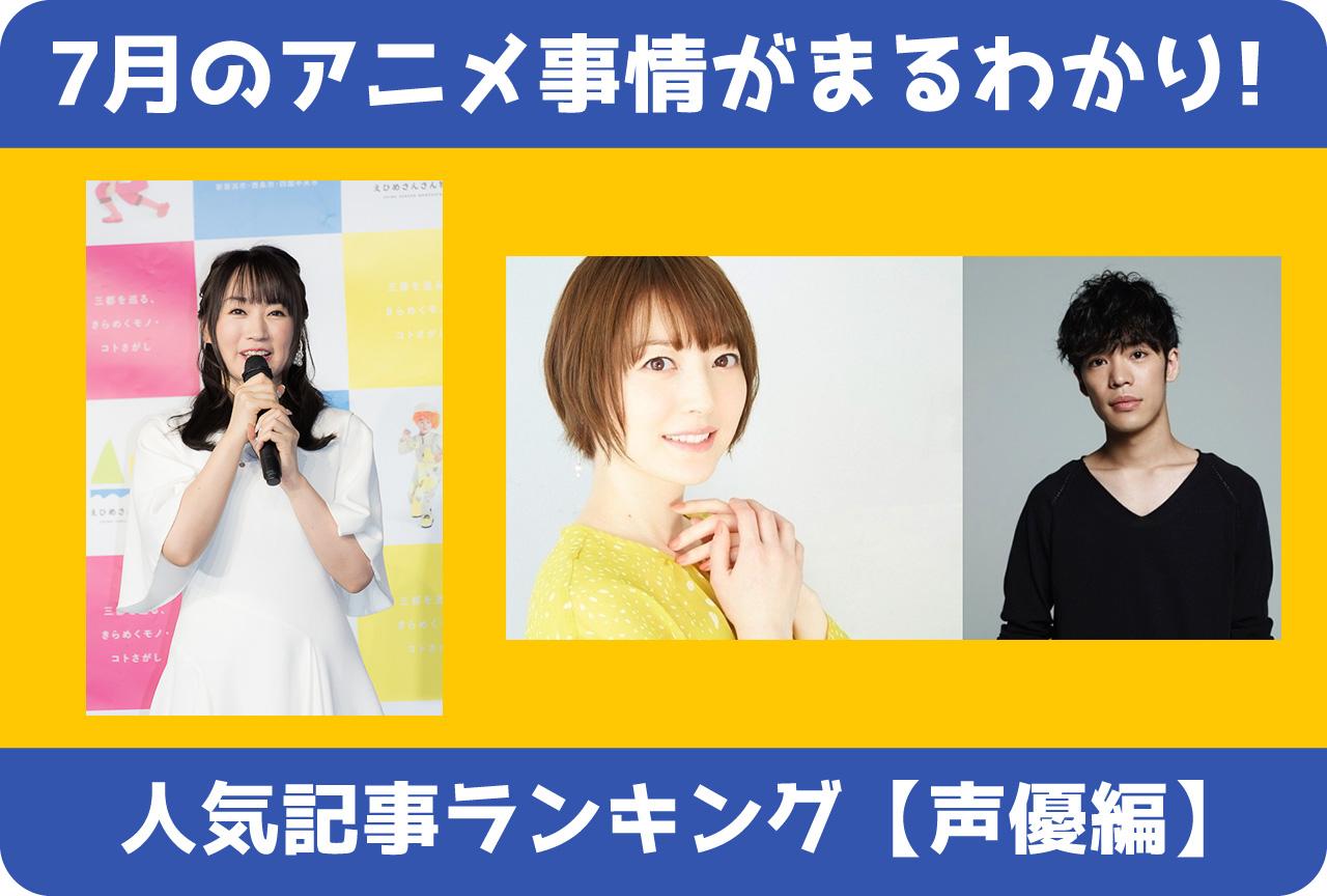 【2020年7月版】人気記事ランキング(声優ニュース編)